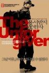 La locandina di The Unforgiven