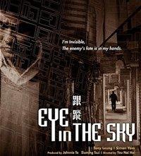 La locandina di Eye in the Sky