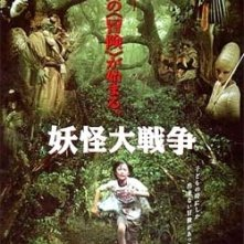 La locandina di Yokai Daisenso