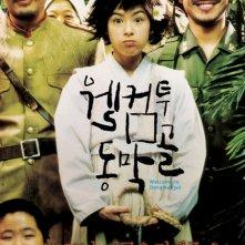 La locandina di Welcome To Dongmakgol