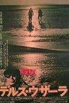 La locandina di Dersu Uzala - Il piccolo uomo delle grandi pianure