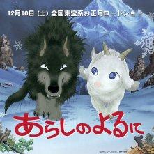 Wallpaper del film AmiciNemici - le avventure di Gav e Mei