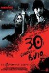 La locandina italiana di 30 giorni di buio