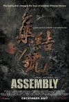 La locandina di The Assembly