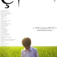 La locandina di All about Lily Chou Chou