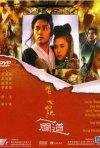 La locandina di Storia di fantasmi cinesi 2