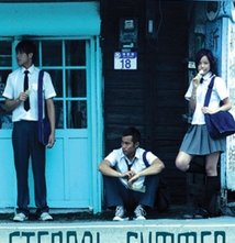 Poster taiwanese del film Eternal Summer