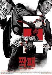 Poster Del Film The City Of Violence 96024