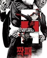Poster del film The City of Violence