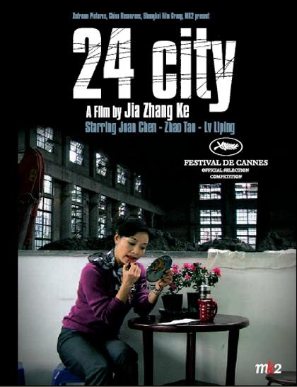 Poster Del Film 24 City 96256
