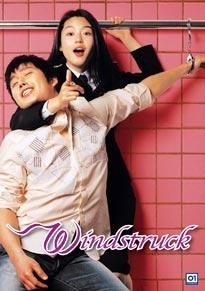 La Copertina Di Windstruck Dvd 96582