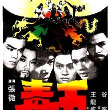 La locandina di Le furie umane del kung fu