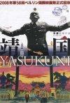 La locandina di Yasukuni