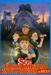 La locandina di SOS! Tokyo Metro Explorers: The Next