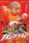 La locandina di Kung Fu Kid