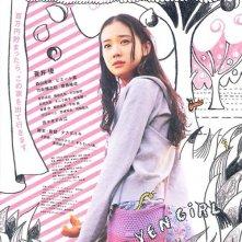 La locandina di One Million Yen Girl