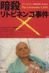 La locandina di Rebellion. The Litvinenko Case