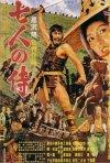 La locandina di I sette samurai