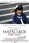 La locandina di First Love