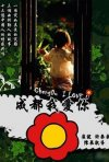 La locandina di Chengdu, I Love You
