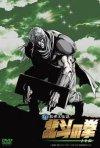 La locandina di Ken il Guerriero - La Leggenda di Toki