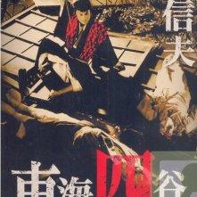 La locandina di I fantasmi di Yotsuya del Tokaido