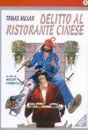 La locandina di Delitto al ristorante cinese