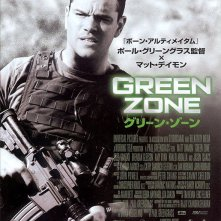 Poster giapponese per Green Zone