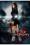 La locandina di Vampire Girl VS Frankenstein Girl