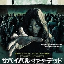 Poster giapponese per Survival of the Dead