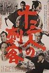 La locandina di Jûsan-nin no shikaku