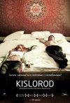 La locandina di Kislorod