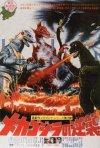 La locandina di Distruggete Kong! La terra è in pericolo