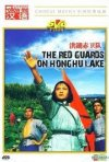 La locandina di Red Guards of Lake Hong