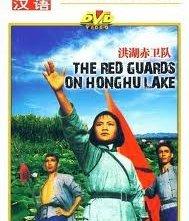 La locandina di Red Guards of Lake Hong