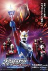 La locandina di Ultraman Zero The Movie: Super Deciding Fight! The Belial Galactic Empire