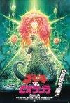 La locandina di Godzilla contro Biollante