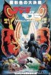 La locandina di Godzilla contro Mothra