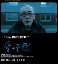 La locandina di The Rebirth