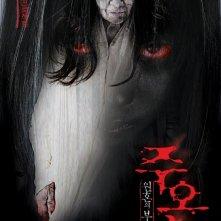 La locandina di Ju-on: Shiroi rôjo