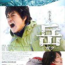 La locandina di Gaku: Minna no Yama