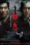 Nuovo manifesto del thriller di Hong Kong Punished