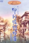 La locandina di The Story of Yanagawa's Canals