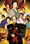 La locandina di The Lady Shogun and Her Men