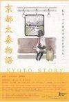 La locandina di Kyoto Story