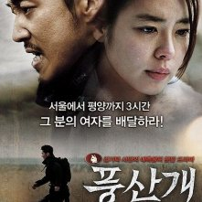 Poongsan, la locandina originale del film