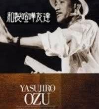 Rissa fra amici in stile giapponese: la locandina del film