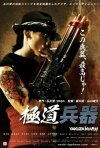Yakuza Weapon: la locandina del film