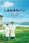 Shiawase no pan: la locandina del film