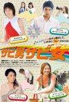 Sabi otoko sabi onna - Quirky Guys and Gals: la locandina del film